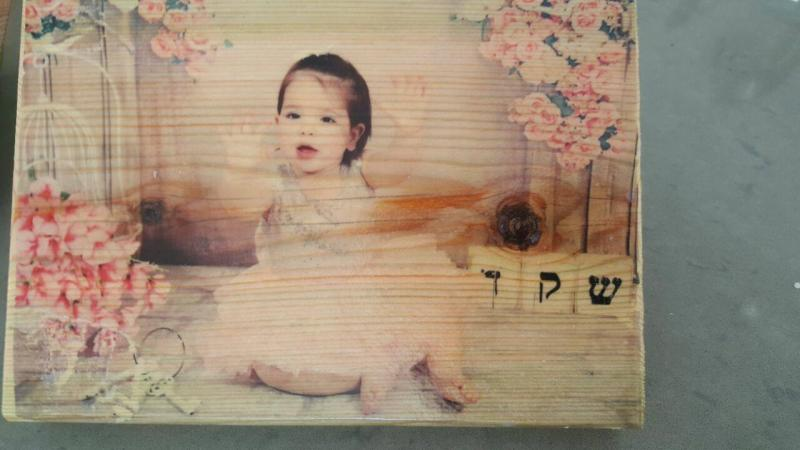 סדנת הדפסה תמונה על עץ
