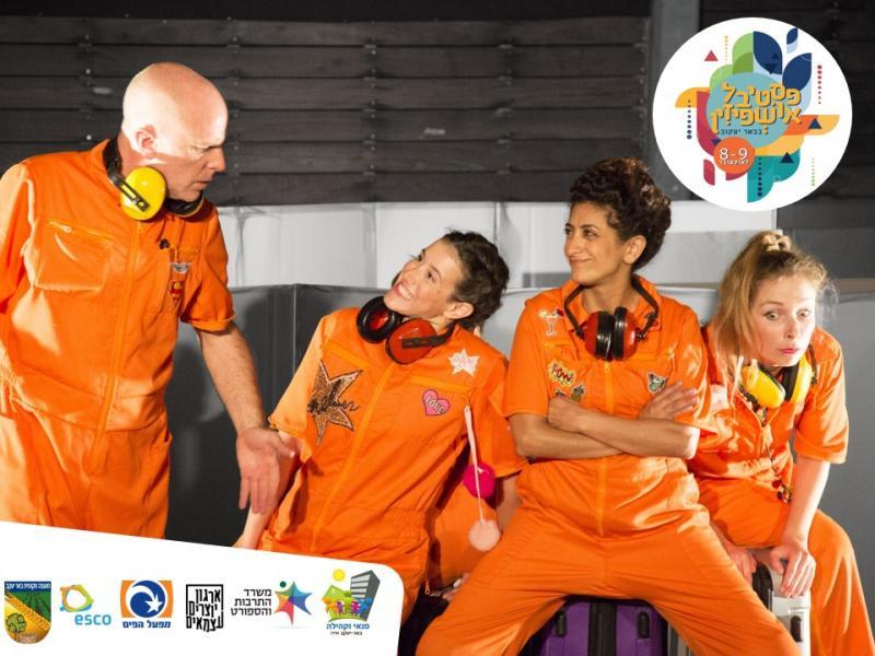 פסטיבל אושפיזין: טרמינל 1 (תיאטרון אורתו-דה)