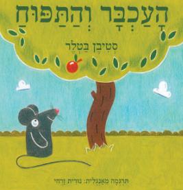 קסם הסיפור: העכבר והתפוח
