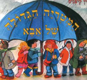 קסם הסיפור: המטריה הגדולה של אבא