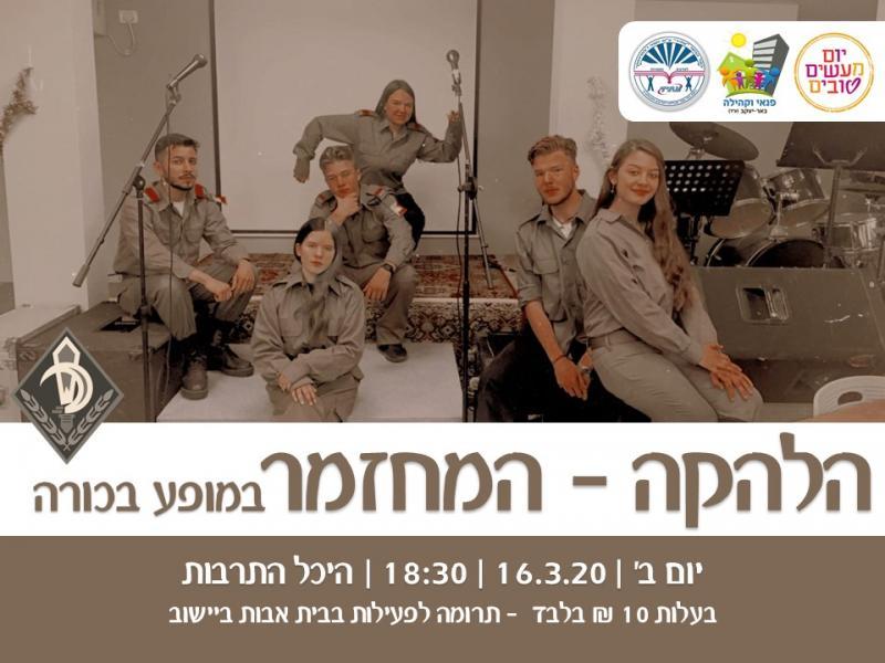 הלהקה - המחזמר במופע בכורה
